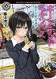 ホーンテッド・キャンパス 恋する終末論者 (角川ホラー文庫)