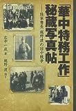 「華中特務工作」秘蔵写真帖: 陸軍曹長  梶野渡の日中戦争