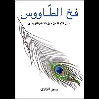 The Peacock Trap فخ الطاووس: دليل النجاة من حيل الخداع النرجسي