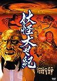 妖怪大世紀 [DVD]