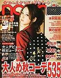 non・no(ノンノ) 2011年 11月号 [雑誌]