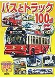 バスとトラック100点 (のりものアルバム(新))