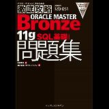徹底攻略ORACLE MASTER Bronze 11gSQL 基礎I問題集[1Z0-051J]対応 徹底攻略シリーズ