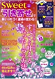 sweet特別編集 「引き寄せ」で願いが叶う! 運命が変わる! (TJMOOK)