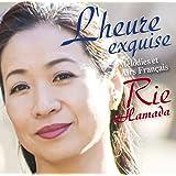優美なる時 ― フランス歌曲集 ― (L'heure exquise - Melodies et Airs Francais / Rie Hamada) [日本語歌詞対訳付]