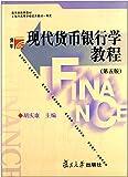 复旦博学金融学系列:现代货币银行学教程(第5版)