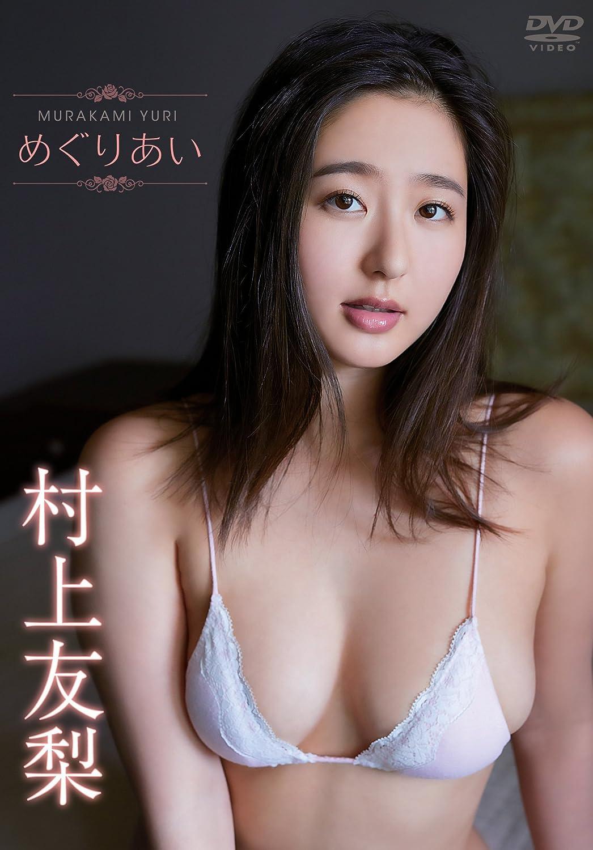 Eカップグラドル 村上友梨 Murakami Yuri さん 動画と画像の作品リスト