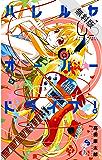 ハレルヤオーバードライブ!(3)【期間限定 無料お試し版】 (ゲッサン少年サンデーコミックス)