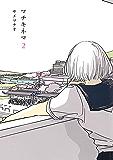 マチキネマ 2 (Next Comics)