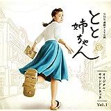NHK連続テレビ小説「とと姉ちゃん」オリジナル・サウンドトラック Vol.1