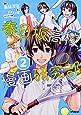 春日坂高校漫画研究部 2 (MFコミックス ジーンシリーズ)