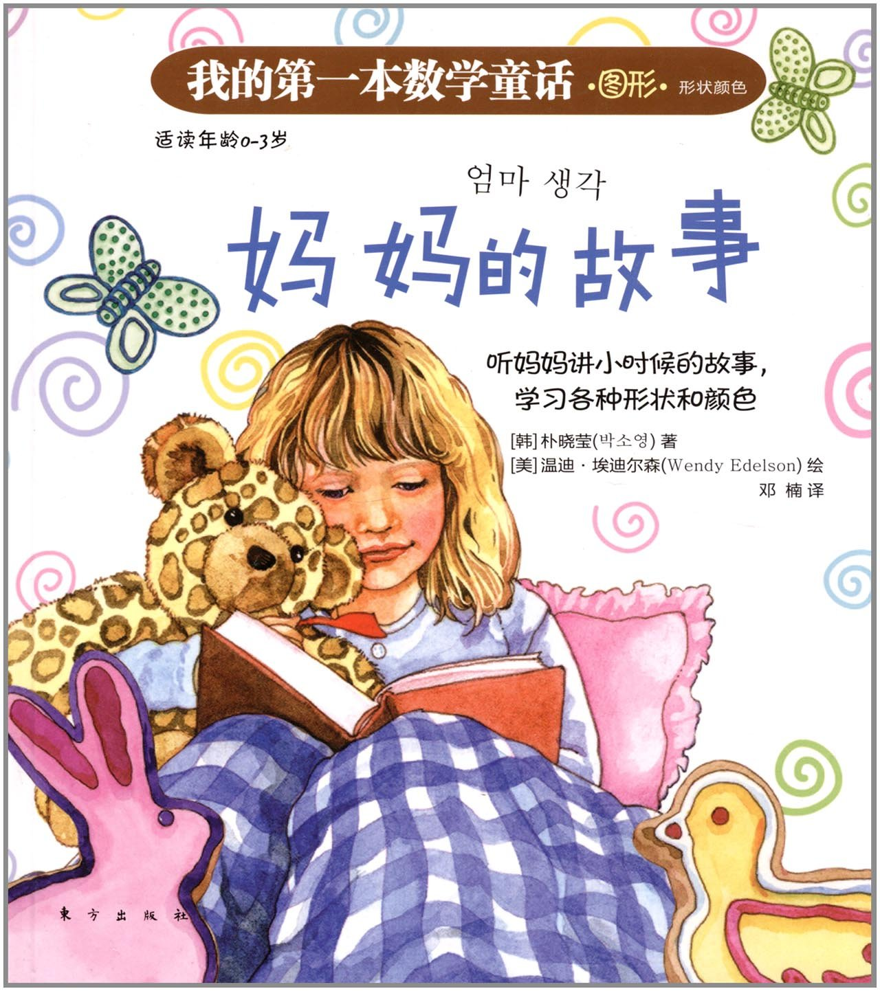 Mother the story of my first math fairy tale PDF