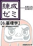 練成ゼミ―看護学生用教科書研究 (6)