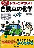 トコトンやさしい自動車の化学の本 (今日からモノ知りシリーズ)