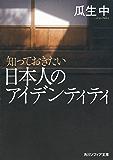 知っておきたい日本人のアイデンティティ (角川ソフィア文庫)