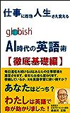 globish AI時代の英語術 【徹底基礎編】: 仕事に即効 人生さえ変える