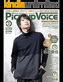 Pick-upVoice 2018年3月号 vol.120