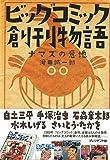 ビッグコミック創刊物語―ナマズの意地