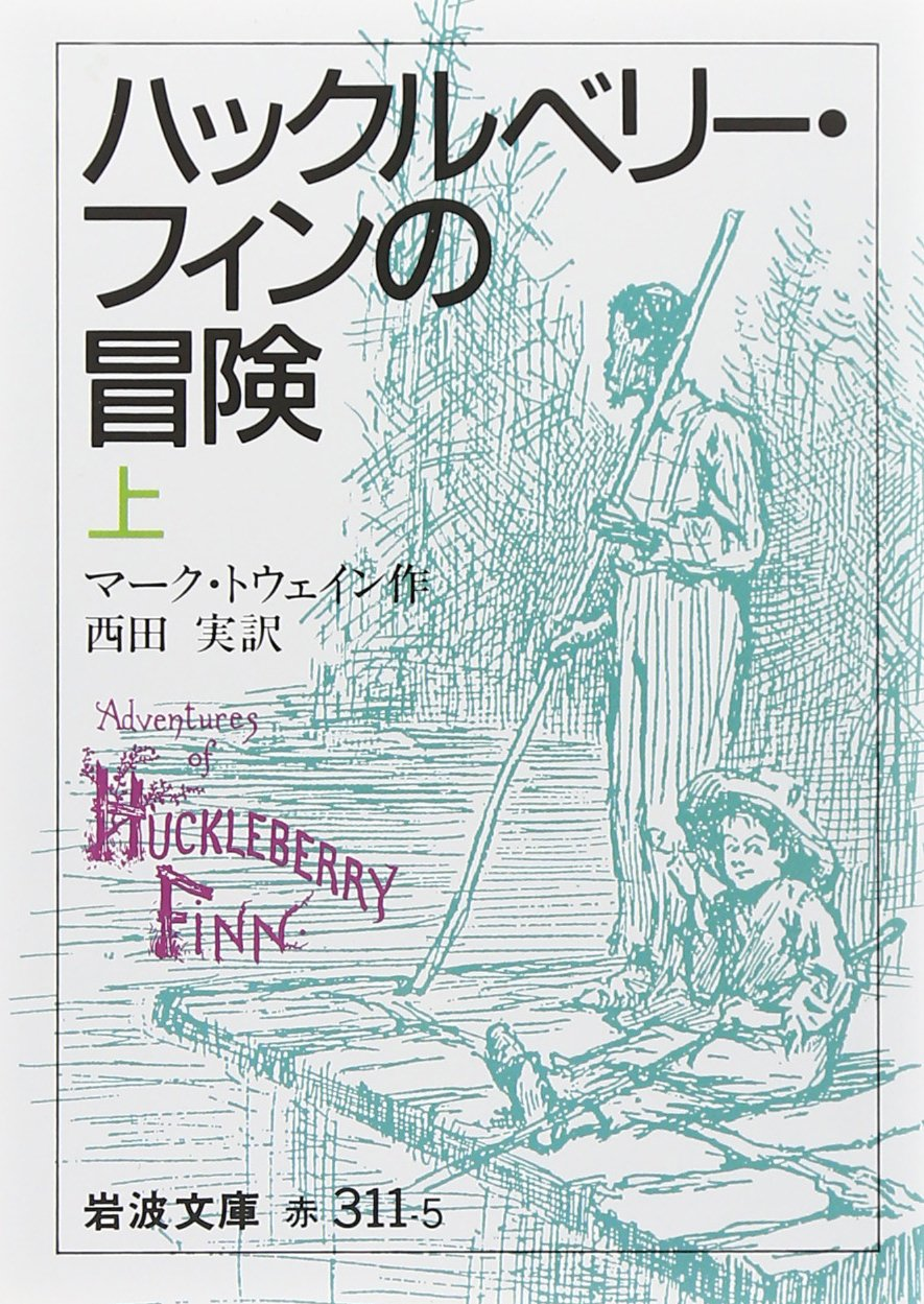 Adventures of Huckleberry Finn [In Japanese Language] (1) by Iwanami Shoten