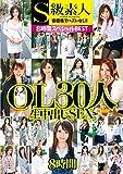 S級素人OL30人生中出しSEX 8時間 [DVD]