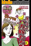 嫁vs姑&小姑 暴走!バカ嫁たち 1 嫁姑シリーズ34