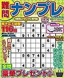難問ナンプレフレンズ  Vol.5 (晋遊舎ムック)