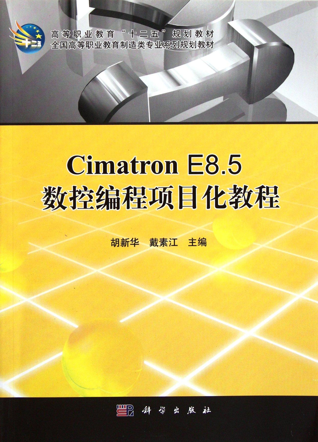 Cimatron E8 5 NC Programming Tutorial series of teaching