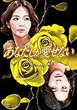 [DVD]あなたしか愛せない DVD-BOX4