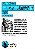 アリストテレス ニコマコス倫理学 下 (岩波文庫)