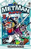 野球の星 メットマン(3) (てんとう虫コミックス)