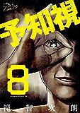 予知視 8 (ズズズキュン!)