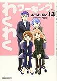 わくわくワーキング 13 (バンブー・コミックス)