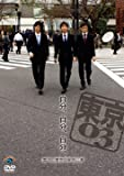 第10回東京03単独ライブ「自分、自分、自分。」 [DVD]