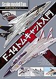 F-14トムキャット入門 (スケールモデル ファン Vol.28)