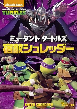 Jason Biggs - Teenage Mutant Ninja Turtles:Enter Shredder ...