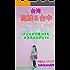 台湾・高雄&台中ガイドブック~インスタで見つけたオススメスポット~ 味わいアジア (tabizaru69)