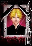 イジメの時間 (2) (アクションコミックス)