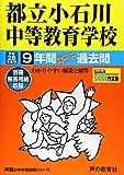 都立小石川中等教育学校 平成28年度用―中学過去問シリーズ (8年間スーパー過去問164)