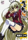 ペンギン娘MAX 2 (チャンピオンREDコミックス)