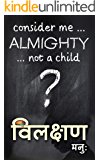 Vilakshan (विलक्षण): Consider me Almighty .... not a Child! (Hindi Edition)