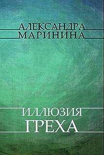 Smert I Nemnogo Liubvi (Detektiv glazami zhenshchiny) (Russian Edition)