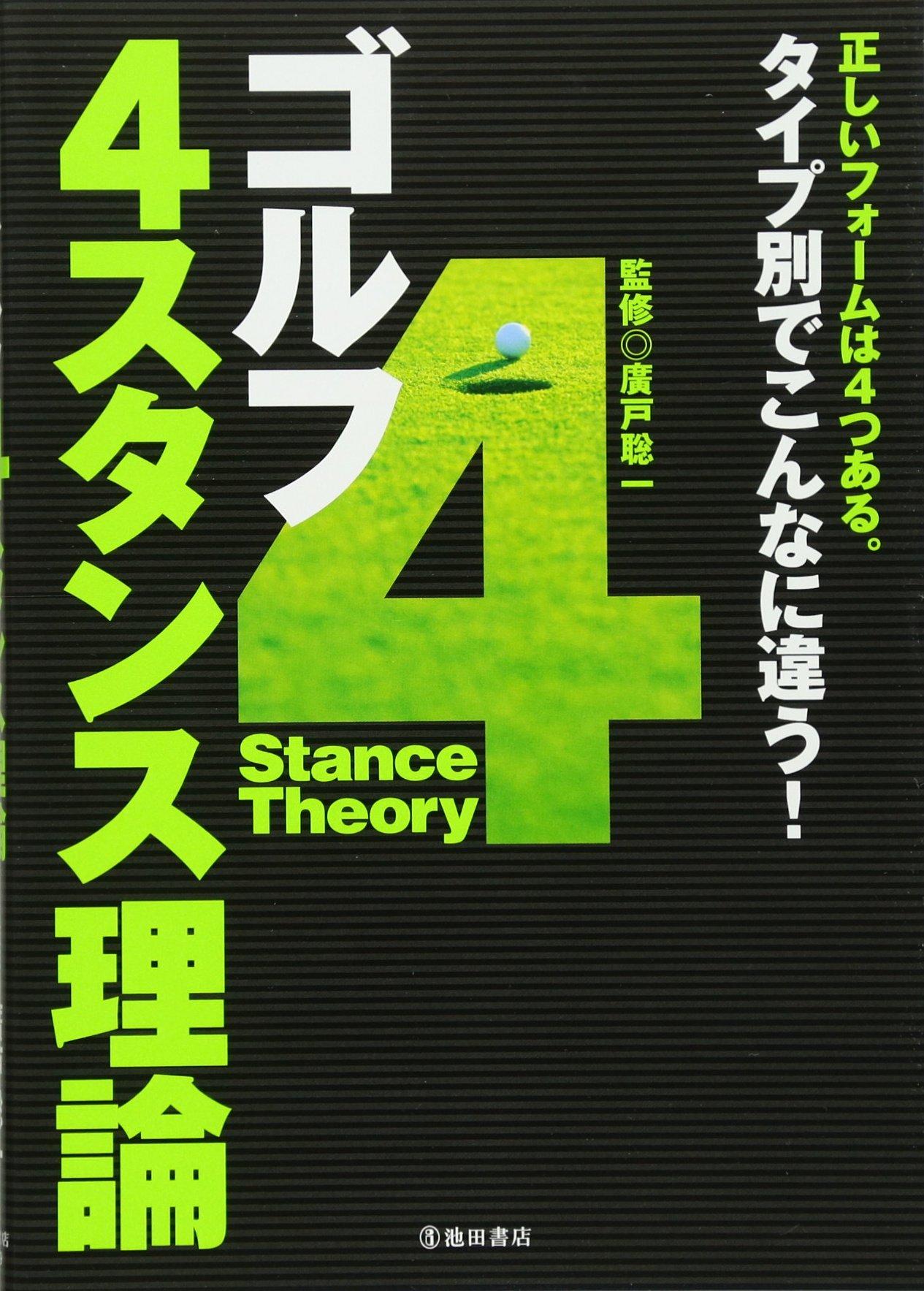 スタンス 理論 4