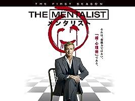 THE MENTALIST/メンタリスト<ファースト・シーズン> (字幕版)