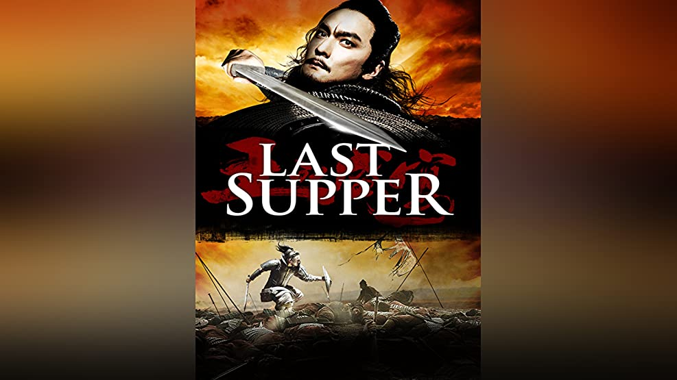 The Last Supper (English Subtitled)