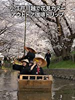 ビデオクリップ: 小江戸川越で花見カヌー   アウトドア珈琲ドリップ