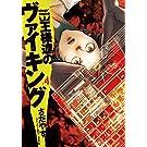 王様達のヴァイキング(4) (ビッグコミックス)