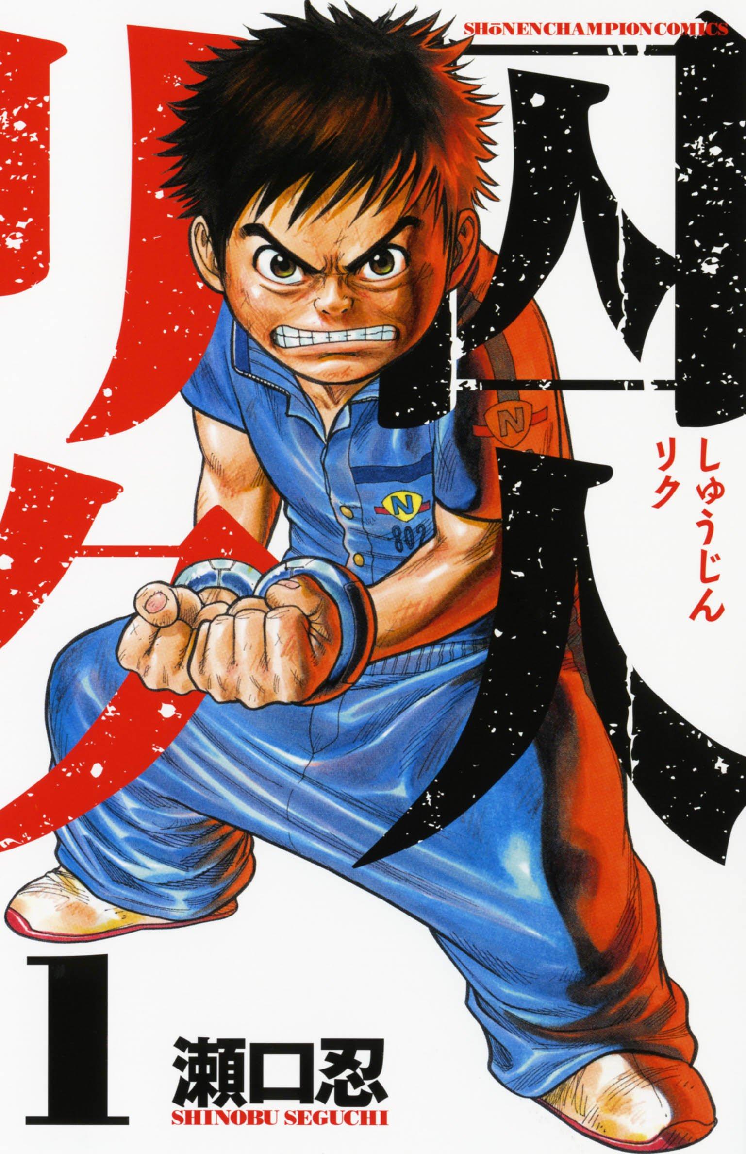 囚人リク 1 (少年チャンピオン・コミックス) | 瀬口 忍 |本 | 通販 | Amazon