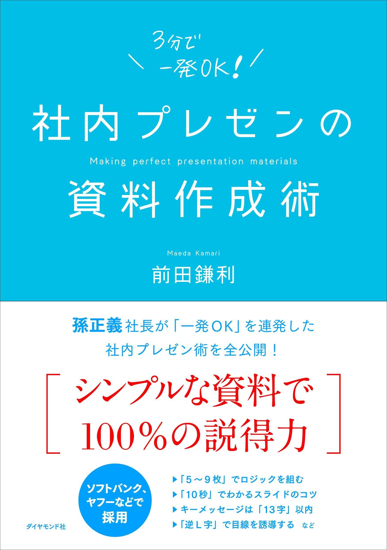 社内プレゼンの資料作成術   前田 鎌利  本   通販   Amazon