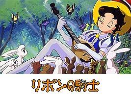 リボンの騎士 <オリジナルアニメ>