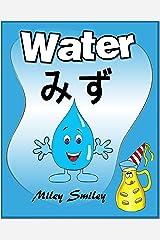 """Bilingual children books: """"Water""""  English-Japanese (Japanese books in English) (English Edition) eBook Kindle"""